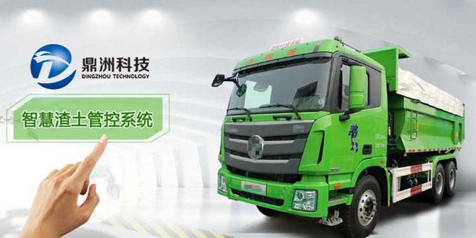 安装北斗车载定位、渣土车监控管理系统
